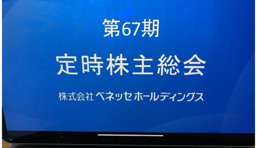 株主総会ライブ配信・9783ベネッセHD