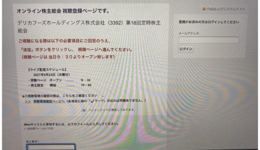株主総会ライブ配信・3392デリカフーズ
