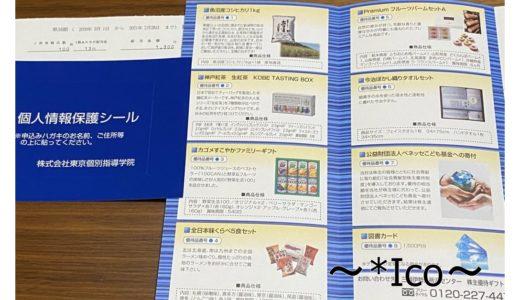 株主優待・4745東京個別指導学院