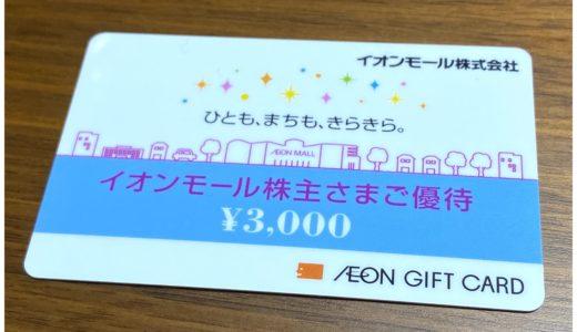 株主優待・8905イオンモール