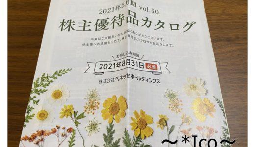 株主優待・9783ベネッセHD