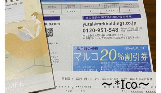 株主優待・9980MRKホールディングス