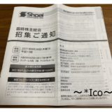 臨時株主総会ライブ配信・9385ショーエイコーポレーション